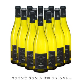 [12本まとめ買い] ヴァランセ ブラン ル クロ デュ シャトー 2018年 クロード ラフォン フランス 白ワイン 辛口 フランスワイン ロワール フランス白ワイン ソーヴィニヨン ブラン 750ml