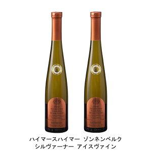 [2本まとめ買い] ハイマースハイマー ゾンネンベルク アイスヴァイン 2018年 ハインフリート デクスハイマー ドイツ 白ワイン 極甘口 ドイツワイン ラインヘッセン ドイツ白ワイン シルヴァ