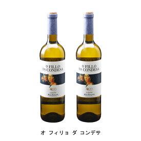 [ 2本 まとめ買い ] オ フィリョ ダ コンデサ ( ラガール ダ コンデサ ) 2019年 スペイン 白ワイン 辛口 750ml×2本