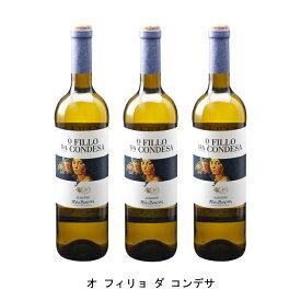 [ 3本 まとめ買い ] オ フィリョ ダ コンデサ ( ラガール ダ コンデサ ) 2019年 スペイン 白ワイン 辛口 750ml×3本