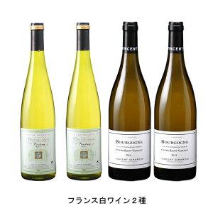 フランス白ワイン2種 各2本 4本セット