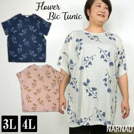 [ポイント5倍 2月22日-25日 限定] 手書き風 花柄 ビッグ Tシャツ レディース 大きいサイズ 011-2158 3L 4L オートミール ネイビー ピンク