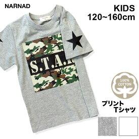 [メール便送料無料]ロゴプリント 半袖Tシャツ キッズ ボーイズ 1420285 オフ 杢グレー 120 130 140 150 160