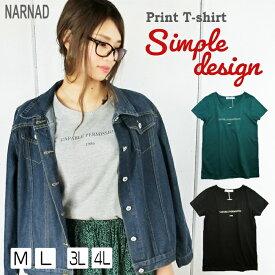 ロゴプリント Tシャツ レディース 大きいサイズ 011-2122 M L 3L 4L グレー グリーン ブラック