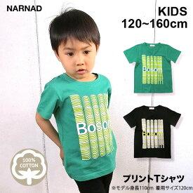 [メール便送料無料] ロゴプリント 半袖Tシャツ キッズ ボーイズ 1420300 グリーン ブラック 120 130 140 150 160
