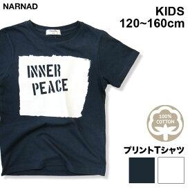 [メール便送料無料]ロゴプリント 半袖Tシャツ キッズ ボーイズ 1410140 ネイビー ホワイト 120 130 140 150 160