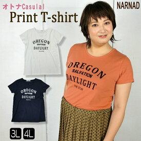 ロゴプリント Tシャツ レディース 大きいサイズ 011-2093 3L 4L オフ ネイビー テラコッタ
