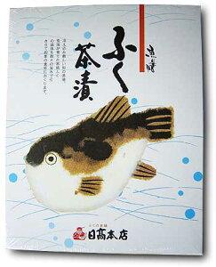 九州 名産品日高 海鮮茶漬け【ふぐ茶漬け(60g】(お茶漬け 贈り物 お歳暮 お中元)