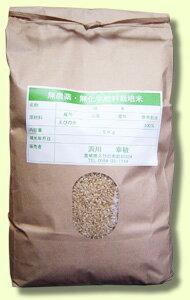 完全無農薬!無化学肥料栽培米 無農薬米 【ひのひかり】こだわり親父の美味しい新米玄米(5kg)2018年10月収穫 米 九州産