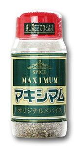 【最安値!!】マキシマム 瓶タイプ(140g) 調味料 スパイス