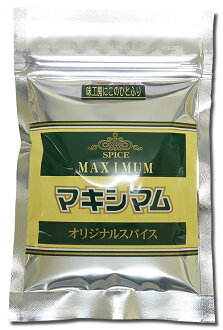 120 g of bag seasoning spice (refill) for the refilling (collect on delivery: usually the flight object outside)