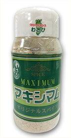 マキシマム 瓶タイプ(わさび味)(120g) 調味料 スパイス(代引き不可)