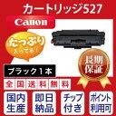 【絶対品質・他社と比べて下さい!】カートリッジ 527 キヤノン CANON リサイクルトナー
