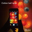 【送料込!税込で2,200円!】大人気!『コットンボールランプ』・綿の糸を巻いて作られたボールが20個連なり灯りがと…