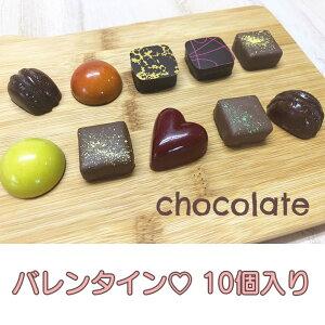バレンタイン チョコレート 10個入り 本命 プレゼント 贈り物 チョコ スイーツ 洋菓子 ギフト 高級チョコレート 義理チョコ 美味しい おいしい お菓子 おしゃれ かわいい 会社 義理 お配り 大