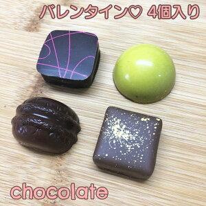 バレンタイン チョコレート 4個入り 本命 プレゼント 贈り物 チョコ スイーツ 洋菓子 ギフト 高級チョコレート 義理チョコ 美味しい おいしい お菓子 おしゃれ かわいい 会社 義理 お配り 大