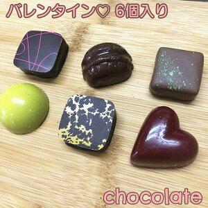 バレンタイン チョコレート 6個入り 本命 プレゼント 贈り物 チョコ スイーツ 洋菓子 ギフト 高級チョコレート 義理チョコ 美味しい おいしい お菓子 おしゃれ かわいい 会社 義理 お配り 大