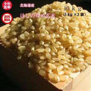 令和元年産/北海道産/ほしのゆめ玄米/10kg(5kg×2袋)【送料無料※沖縄を除く】