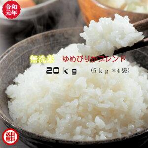 令和元年産/北海道産/ゆめぴりかブレンド米/無洗米/20kg(5kg×4袋)【送料無料※沖縄を除く】