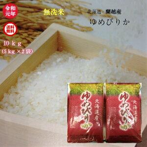 令和元年産/北海道蘭越産/ゆめぴりか無洗米/10kg(5kg×2袋)【送料無料※沖縄を除く】