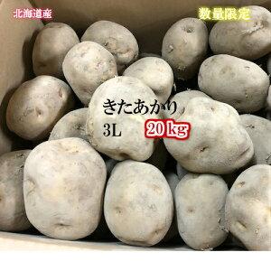 令和元年産/北海道真狩産/じゃがいも/きたあかり/3Lサイズ/20kg(10kg1835円)/訳あり【送料無料】