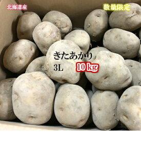 令和元年産/北海道真狩産/じゃがいも/きたあかり/3Lサイズ/10kg/訳あり【送料無料】