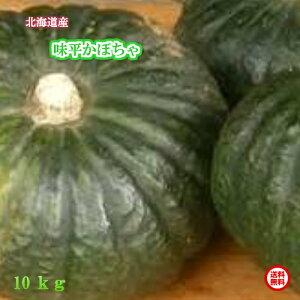 北海道喜茂別産/かぼちゃ/味平/10kg/【送料無料】