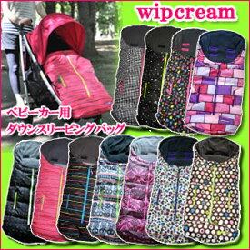 【送料無料】【即納】wipcreamベビーカー用ダウンスリーピングバッグ(ベビーカー フットマフ、寝袋、出産祝い、防寒対策)