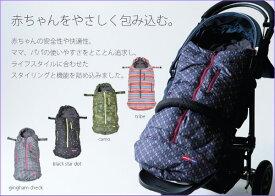 【送料無料】【即納】wipcreamベビーカー用スリーピングバッグ(ベビーカー フットマフ、寝袋、出産祝い、防寒対策)