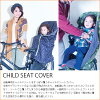 NEW model wipcream bike child seat cover back child ride-only (birth celebration, birthday gift, cold)