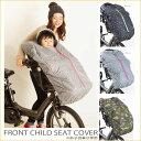 【全国送料無料】【即納】wipcream自転車子供シートカバー 前子供乗せ専用(出産祝い、お誕生日プレゼント、防寒対策)