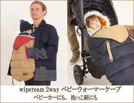 【送料無料】【即納】wipcream2WAY ベビーウォーマー ケープ(ベビーカーフットマフ 2WAY抱っこ紐 防寒対策 出産祝い ベビーカー用スリーピングバッグ ホイップクリーム)