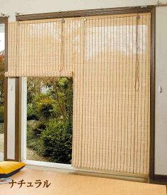 竹製ロールアップ スクリーンTSR262 88*180(ロールアップ、日除け、間仕切り、スクリーン、目隠し効果)