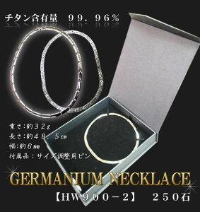 【送料無料】ゲルマチタンネックレス ゲルマ250石(高級マグネットケース入り) HW900-2
