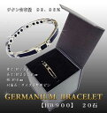 【送料無料】ゲルマチタンブレスレット ゲルマ20石(高級マグネットケース入り) HW900