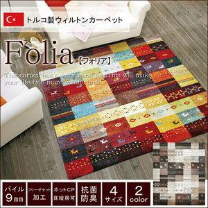 トルコ製 輸入ラグ ウィルトン織りカーペット ギャベ柄 『フォリア』 約133×190cm(ホットカーポットカバー対応)