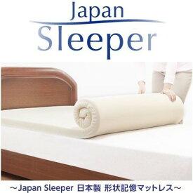 Japan Sleeper ジャパンスリーパー 日本製 形状記憶 低反発 マットレス シングル