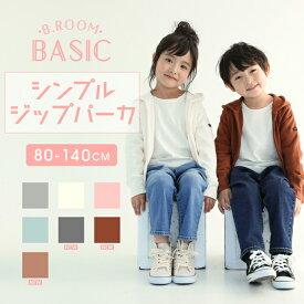 ビールーム(b-ROOM)【オンライン限定】シンプル裏毛フルジップパーカー