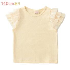 プティマイン(petit main)袖チュールフリル無地Tシャツ