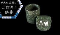 遺骨を入れる筒タイプシルエット有り¥58,000(税込)彫刻代金込み送料無料直径15cmx高さ26cm7.5cm緑系御影石黒御影石