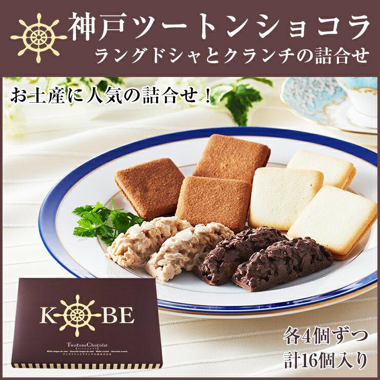 神戸ツートンショコラ 神戸お土産 チョコ チョコレート【淡路島 鳴門千鳥本舗】