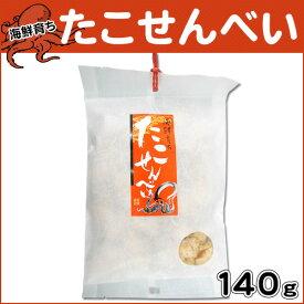 たこせんべい 袋入り お土産【02P05Sep15】【淡路島 鳴門千鳥本舗】