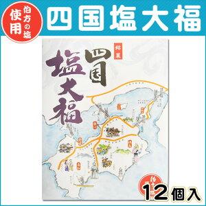 四国塩大福 小 お土産【02P05Sep15】【淡路島 鳴門千鳥本舗】