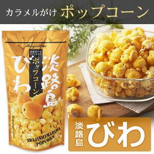 びわポップコーン スナック お土産【淡路島 鳴門千鳥本舗】