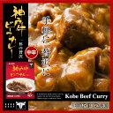 【♪神戸牛がボリュームアップ♪】神戸牛使用極上 神戸牛ビーフカレー ご当地グルメ【志村の時間】【淡路島 鳴門千鳥…