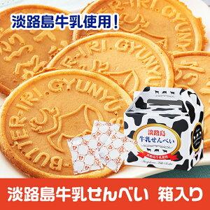 淡路島牛乳せんべい 箱入り 【淡路島 鳴門千鳥本舗】