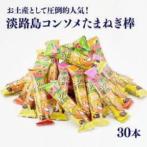 淡路島コンソメたまねぎ棒 玉ねぎ棒【淡路島 鳴門千鳥本舗】