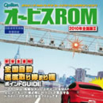 "Carrozzeria carrozzeria CNAD-OP11-2 Option ""オービス ROM"""
