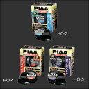 PIAA ピア HO-3(低音) HO-4(中音)HO-5(高音)土日も出荷在庫有り即日出荷 エラベルホーン 選べるホーン 選べる音色と和音