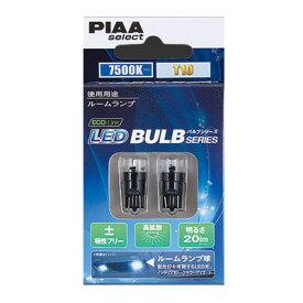 PIAA ピア HS43 土日も出荷在庫有り即日出荷 ピアセレクトエコライン LEDシリーズ 7500K T10×31
